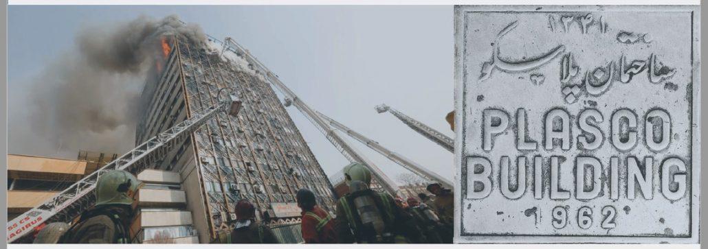 علل تخریب ساختمان پلاسکو